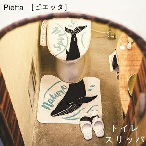 ピエッタ トイレスリッパ pietta【インターフォルム INTERFORM】消臭タグ付き 猫 ネコ くじら 動物 アニマル かわいいFL3632