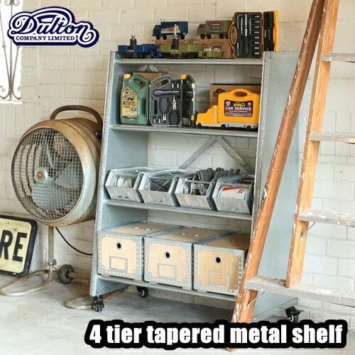 【送料無料】4 tier tapered metal shelf (Hammertone gray&Ivory) 収納棚 棚 コンパクト ヴィンテージ お手軽 趣味棚 一人暮らし ローラー付き棚 ダルトン 【ダルトン DULTON】 【西海岸 インダストリアル】