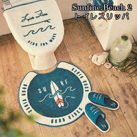 サンファインビーチ 2 スリッパ Sunfine Beach 2【インターフォルム INTERFORM】FL3183 トイレスリッパ ビーチ 海 サーフ サーフィン サーファー 波 西海岸