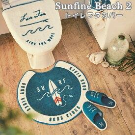 【あす楽・送料無料】サンファインビーチ 2 トイレフタカバー Sunfine Beach 2【インターフォルム INTERFORM】FL3181 トイレカバー 便座カバー 洗浄便座 サーフ系 オシャレ 西海岸