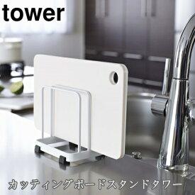 カッティングボードスタンド タワー [ホワイト|ブラック] CUTTING BOARD STAND tower キッチン まな板 収納 スタンド【山崎実業 yamazaki】