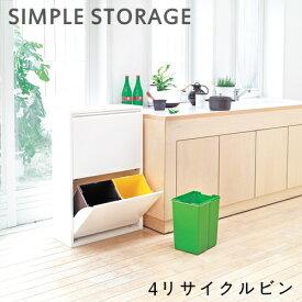 SIMPLE STORAGE 4リサイクルビン ゴミ箱 リサイクルボックス モノクロ シンプル ダストケース インテリア イタリア製 分別ゴミ箱【アスプルンド ASPLUND】