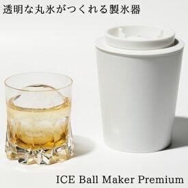 Ice Ball Maker Premium アイスボールメーカー プレミアム【ライクイット like-it】透明な丸氷がつくれる製氷器 コップ ロックグラス 父の日 母の日 ラッピング ギフト お祝い 日本酒 カクテル ビール 焼酎 敬老