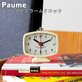 Paume ポーム コンパクト アラームクロック【パラデック Pala-Dec】置き時計 置時計 目覚まし時計 アラームクロック 引越し 新生活 ギフト インダストリアル
