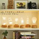 アクリスタ アカリ [全6種]【東洋ケース】LED照明 インテリアライト 電球 電気スタンド 小物スタンド 照明 オブジェ オシャレ 電気 可愛い インスタ映え