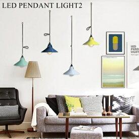 LED PENDANT LIGHT 2 [全4カラー]【東洋ケース】壁掛けライト インテリアライト インスタ映え LEDライト 間接照明 ペンダントライト