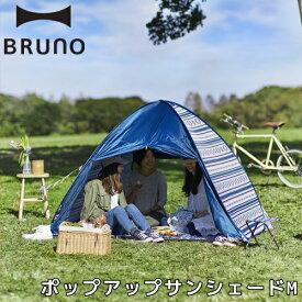 【送料無料】BRUNO ブルーノ ポップアップ サンシェードM【イデアインターナショナル IDEA】[ネイビー:廃盤]ビーチ キャンプ ピクニック 簡単設置 メッシュスクリーン付き 荷物置き場 UVカット カラフル アウトドア