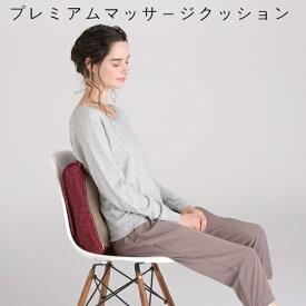 【あす楽・送料無料】ルルド 家庭用電気マッサージ器 Massage Cushion W-momi【アテックス ATEX】プレミアム マッサージクッション ダブルもみ 腰 肩 マッサージ もみほぐし フットマッサージ
