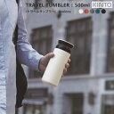 【あす楽・送料無料】<500ml>TRAVEL TUMBLER (トラベルタンブラー) 500ml [全8色] 新色追加!【キントー KINTO】水…