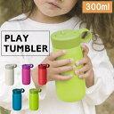 【あす楽・送料無料】PLAY TUMBLER (プレイタンブラー) 300ml【キントー KINTO】タンブラー 水筒 キッズ ストロー 保…