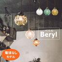 [欠品中・次回入荷3月頃]【送料無料】Beryl ベリル [電球なしモデル]【インターフォルム】ペンダントライト 電球 オシ…