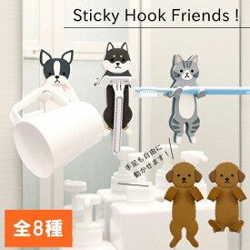 【メール便・送料無料】Sticky Hook Friends!(スティッキー フック フレンズ!)[全8種]【東洋ケース】動物 アニマル 吸着式 歯ブラシ置き メガネ置き ネコグッズ 犬グッズ ハリネズミ カワウソ(z)※ラッピング不可