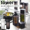 詰め替え用調味料ボトルタワー