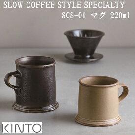 SLOW COFFEE STYLE SPECIALTY SCS-01 マグ 220ml スローコーヒースタイル【キントー KINTO】27525 スペシャルティ カフェ ヴィンテージ キッチン コーヒーカップ 珈琲 磁器 アメリカン