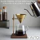 SLOW COFFEE STYLE SPECIALTY 02 (ブリューワースタンドセット 4cups)スローコーヒースタイルスペシャリティ ゴールド 珈琲 紅茶 北欧 アメリカン コーヒーサーバー