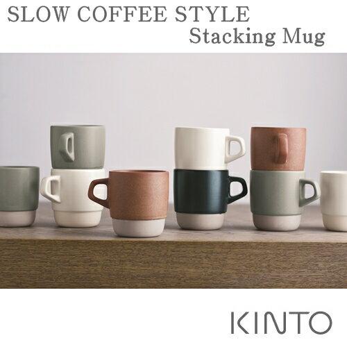 Stacking Mug(スタックマグ)320 ml スローコーヒースタイル [全4色] 日本製 カフェ ヴィンテージ風 キッチン SlowCoffeeStyle MUG マグカップ 珈琲 紅茶【キントー KINTO】27657