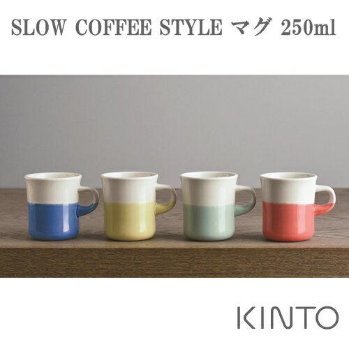 Mug Two-Tone Color マグ 250ml  スローコーヒースタイル スペシャルティ MUG マグカップ 珈琲 紅茶 コップ [ラッピング不可]【キントー KINTO】【西海岸 インダストリアル】(z)