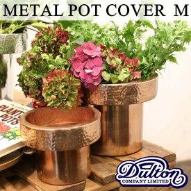 メタルポットカバー M 5〜6号鉢目安 底穴なし METAL POT COVER M [全2色]【ダルトン DULTON】花瓶 植木鉢 ペンスタンド