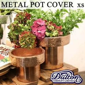 メタルポットカバー XS 4〜5号鉢目安 底穴なし METAL POT COVER XS [全2色]【ダルトン DULTON】花瓶 植木鉢 ペンスタンド 植物