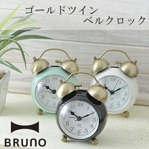 【BRUNO ブルーノ】ゴールドツインベルクロック [全3色] ベッドサイド 置き時計 目覚まし時計 アラームクロック レトロ クラシックbca001 【イデアインターナショナル IDEA】