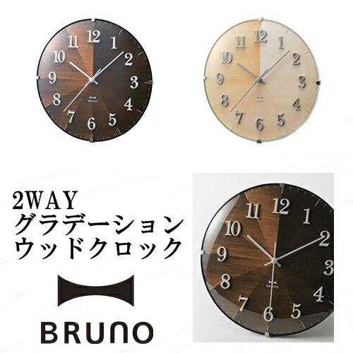 BRUNO(ブルーノ)2WAYグラデーションウッドクロック アンティーク ウッド調 ナチュラル 壁掛け時計 置き時計 2way グラデーションデザイン [全2色] 【イデアインターナショナル IDEA】