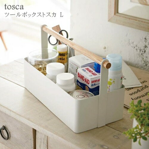 【送料無料】ツールボックス トスカ L tool box L 収納 リビング ボックス tosca [ホワイト] 【北欧】【山崎実業 yamazaki】