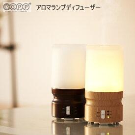 アロマランプディフューザー aroma lamp diffuser【グローバルプロダクトプランニング GPP】エッセンシャルオイル専用