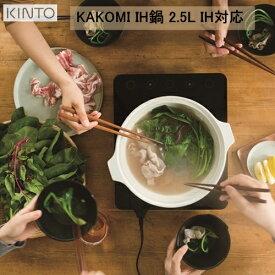 【あす楽】【送料無料】KAKOMI IH鍋 2.5L [ホワイト|ブラック]【キントー KINTO】IH対応 ヘルシー すのこ付き 蒸し料理 カコミ 囲み 3〜4人用 とんすい (z)