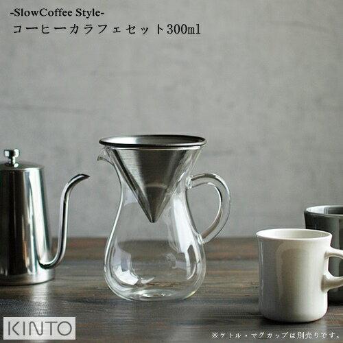 【あす楽・送料無料】スローコーヒースタイル コーヒーカラフェセット 300ml【キントー KINTO】SlowCoffeeStyle 300ml キッチンコップ ピッチャー ハンドドリップ (z)