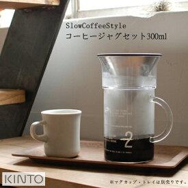 【あす楽・送料無料】スローコーヒースタイル コーヒージャグセット 300ml JUG SET 300ml【キントー KINTO】コーヒーサーバー ピッチャー カラフェセット (z)