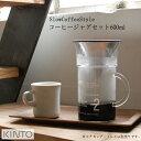 【あす楽・送料無料】スローコーヒースタイル コーヒージャグセット 600ml JUG SET 600ml【キントー KINTO】コーヒー…
