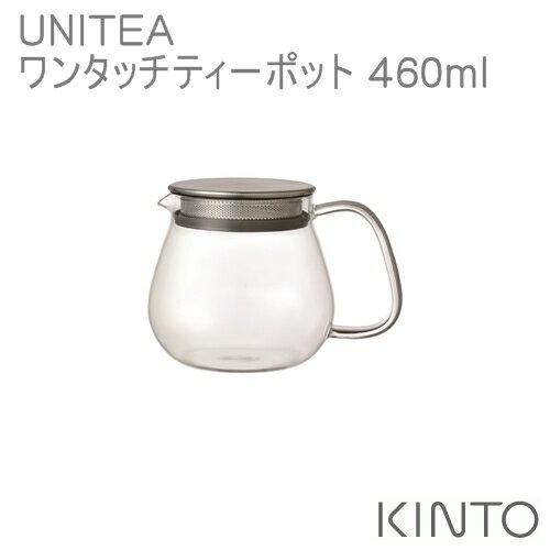 【あす楽】UNITEA ワンタッチティーポット460 ml ステンレス ティーポット お茶入れ 耐熱ガラス製8335 【キントー KINTO】(t)