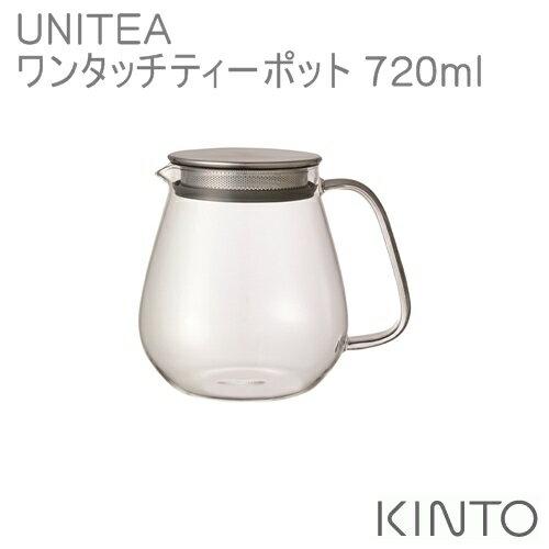 【あす楽】UNITEA ワンタッチティーポット720ml ステンレス ティーポット お茶入れ 耐熱ガラス製8336 【キントー KINTO】(z)(t)