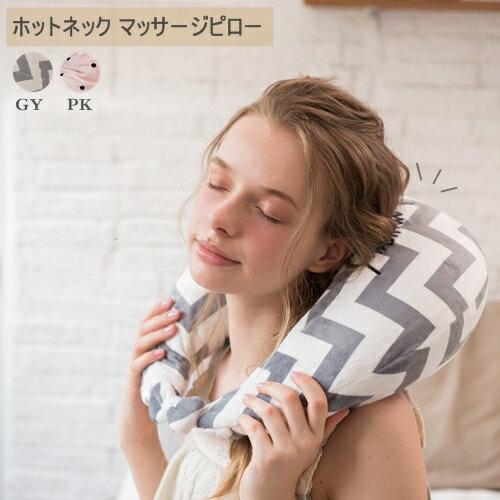 【あす楽】【BKは取扱無し】【送料無料】ホット ネックマッサージピロー (Hot Neck Massage Pillow) マッサージクッション モチモチ 腰 肩 マッサージ ルルド もみほぐし 枕 ピロー 【アテックス ATEX】(z)
