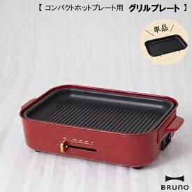 BRUNO ブルーノ コンパクトホットプレート用 グリルプレート【イデアインターナショナル IDEA】BOE021 GRILL BRUNO CompactHotPlate