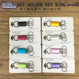 【メール便・送料無料】キーホルダー key holder【ダルトン DULTON】キーリング カギ 鍵 アルミ 3連 インダストリアル (z)