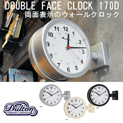 【あす楽】【送料無料】【送料無料】DOUBLE FACE CLOCK 170D (ダブルフェイスクロック) 壁掛け時計 両面 ダブルフェイスウォールクロック【ダルトン DULTON】 【西海岸 インダストリアル】s624659(z)