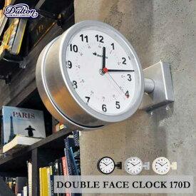 【あす楽・送料無料】DOUBLE FACE CLOCK 170D(ダブルフェイス クロック 170D)【ダルトン DULTON】s624659 壁掛け時計 両面 ウォールクロック オシャレ 西海岸 (z)