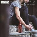 【あす楽】【送料無料】ワークアウトボトル 480ml [全5色]【キントー KINTO】マグボトル 飲料用ボトル アウトドア ス…
