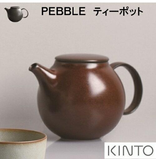 Pebble ティーポット [BR/BK] 北欧 陶器 ティー ダイナー ヴィンテージ お洒落 シンプル 【北欧】 【キントー KINTO】(z)