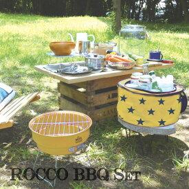 ROCCO BBQ Set(ロッコ BBQ セット)【グローバルアロー】アウトドア バーベキュー バービー クーラーバッグ 星柄 簡単 カラフル