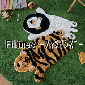 Felines【フィラインズ】アクセントマット アニマル ラグ アクセントマットライオン トラ 子供部屋【ビスク】