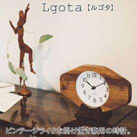 【送料無料】Lgota(ルゴタ)ウォールクロック【インターフォルム INTERFORM】掛け置き兼用時計 スイーブムーブメント ウッドフレーム モダン ビンテージ シンプル おしゃれ 新築祝い ギフト お洒落