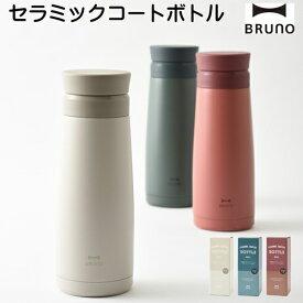 【送料無料】BRUNO ブルーノ セラミックコートボトル【イデアインターナショナル IDEA】セラミックコート ステンレス製携帯用 マイボトル 茶こし付き
