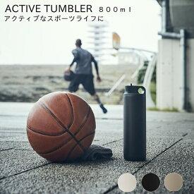 【あす楽】【送料無料】ACTIVE TUMBLER 800ml アクティブタンブラー 【キントー KINTO】水筒 保冷 スポーツ ジム アウトドア スパウト 真空二重構造 エストラマー BPAフリー 【ラッピング無料】