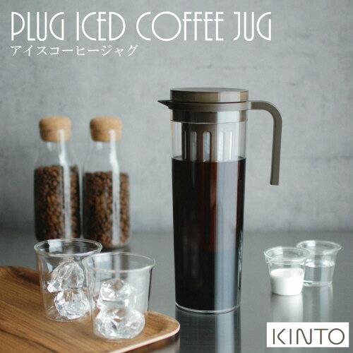 プラグ アイスコーヒージャグ 1.2L PLUG iced coffee Jug 麦茶やコーヒー、水出しアイスティーなどに。 冷水筒。フィルター付き 【西海岸 インダストリアル】 【キントー KINTO】