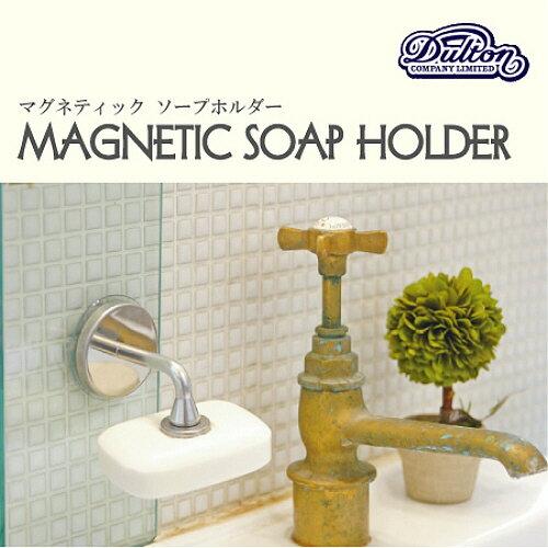 マグネティック・ソープホルダー MAGNETIC SOAP HOLDER アメ雑/石鹸ホルダー/ソープホルダー/キッチン/バス用品/洗面台/【ダルトン DULTON】 【西海岸 インダストリアル】