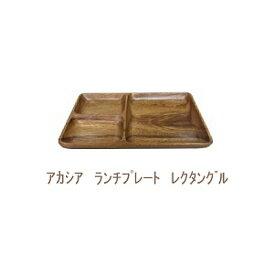 ACACIA SERIES アカシア ランチプレート レクタングル【セリア】306SC トレー 食器 木製 北欧 丸皿 カフェ ウッド ワンプレート ランチプレート (z)