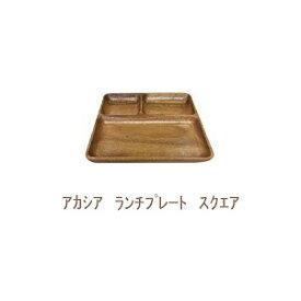 ACACIA SERIES アカシア ランチプレート スクエア【セリア】307SC トレー 食器 木製 北欧 丸皿 カフェ ウッド ワンプレート ランチプレート (z)