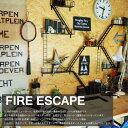 FIRE ESCAPE ファイヤーエスケープ《SET B》《セットB》【ウエストビレッジ東京】ニューヨーク/インテリア/ディスプレイ/収納/壁面収納/オシャレ/...